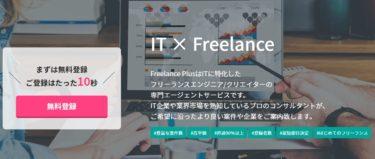 Freelance Plusの案件やサービスの特徴とは?|フリーランスITエンジニア向け案件紹介サービス