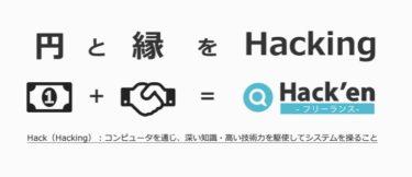 Hack'en-ハッケンの案件やサービスの特徴とは?|フリーランスITエンジニア向け案件紹介サービス