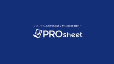 PROsheetの案件やサービスの特徴とは?|フリーランスITエンジニア向け案件紹介サービス