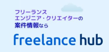 freelance hub(フリーランスハブ)の案件の特徴や評判とは?|フリーランスITエンジニア向け案件紹介サービス