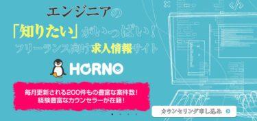 HORNO(オルノ)の案件やサービスの特徴とは?|フリーランスITエンジニア向け案件紹介サイト