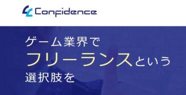 ゲーム業界に特化したフリーランス向け案件紹介サイトConfidence(コンフィデンス)の案件の特徴や評判とは?