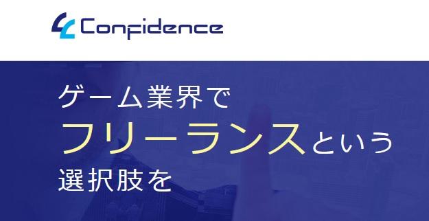 confidencs-コンフィデンス
